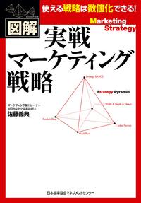 実戦マーケティング戦略-電子書籍