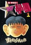 超・学校法人スタア學園(1)-電子書籍