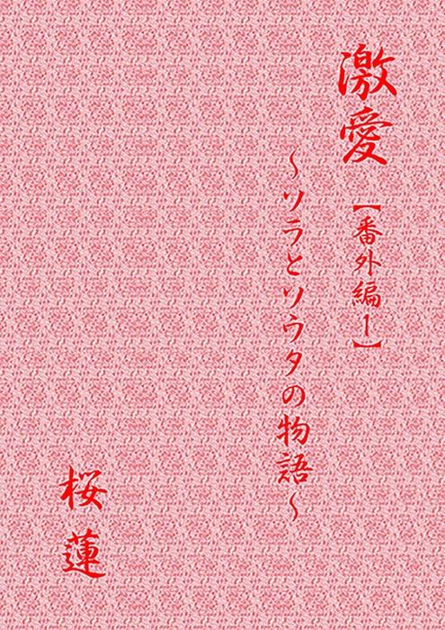 激愛~ソラとソウタの物語~番外編1-電子書籍-拡大画像