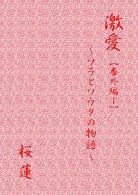 激愛~ソラとソウタの物語~番外編1