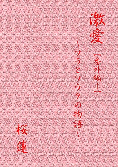 激愛~ソラとソウタの物語~番外編1-電子書籍