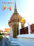 世界の街から・タイ-電子書籍