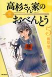 高杉さん家のおべんとう 5-電子書籍