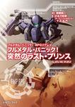フルメタル・パニック!RPGリプレイ フルメタル・パニック! 突然のラスト・プリンス-電子書籍