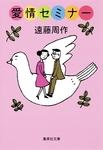 愛情セミナー-電子書籍