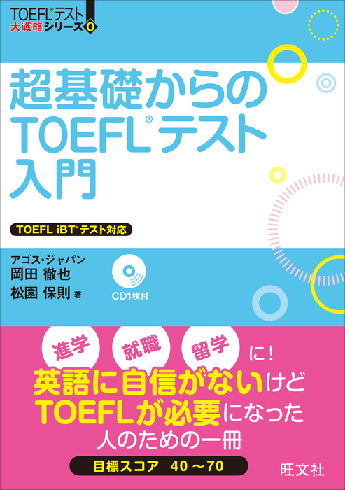 超基礎からのTOEFLテスト入門(音声DL付)拡大写真