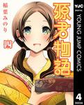 源君物語 4-電子書籍
