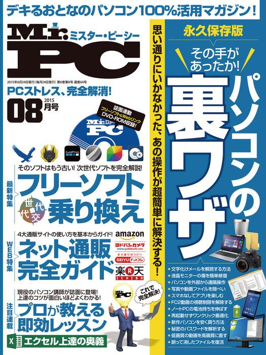 Mr.PC (ミスターピーシー) 2015年 8月号-電子書籍-拡大画像