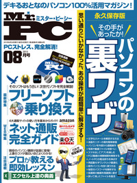 Mr.PC (ミスターピーシー) 2015年 8月号