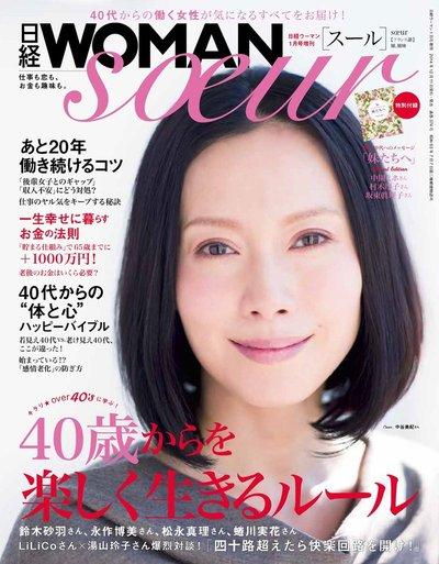 日経WOMAN soeur-電子書籍
