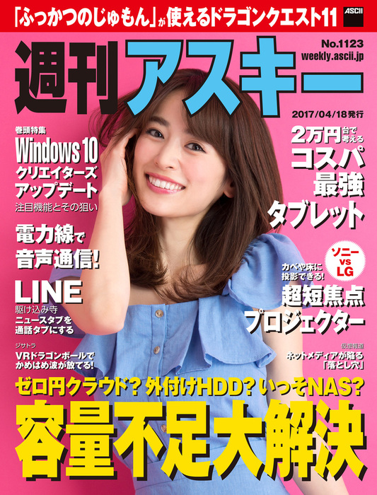週刊アスキー No.1123 (2017年4月18日発行)-電子書籍-拡大画像