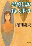 崇徳伝説殺人事件-電子書籍