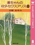 麦ちゃんのヰタ・セクスアリス 8-電子書籍