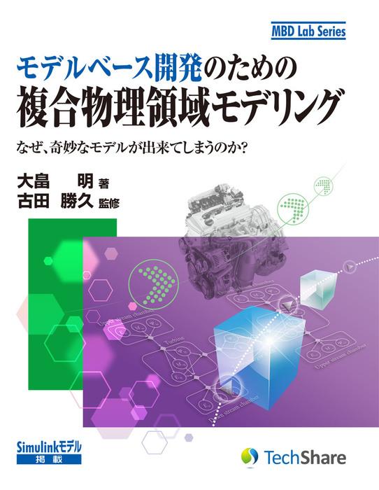 モデルベース開発のための複合物理領域モデリング拡大写真