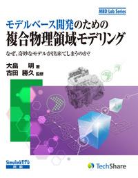 モデルベース開発のための複合物理領域モデリング