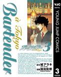 バーテンダー a Tokyo 3-電子書籍