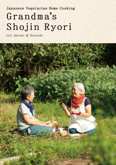 Grandma's Shojin Ryori拡大写真