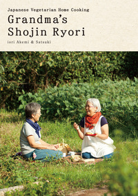 Grandma's Shojin Ryori-電子書籍