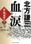 血涙(上) 新楊家将(ようかしょう)-電子書籍