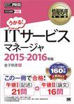 情報処理教科書 ITサービスマネージャ 2015~2016年版-電子書籍