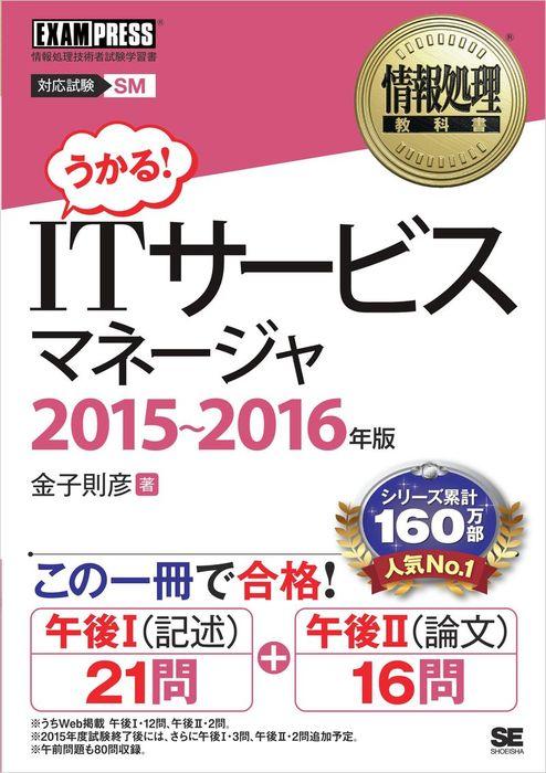 情報処理教科書 ITサービスマネージャ 2015~2016年版拡大写真