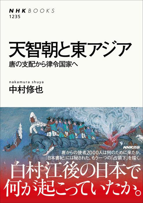 天智朝と東アジア 唐の支配から律令国家へ拡大写真