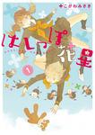 はしっぽ花星(1)-電子書籍