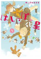 はしっぽ花星(電撃コミックス)