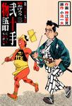 弐十手物語67 鶴かげろう・二-電子書籍