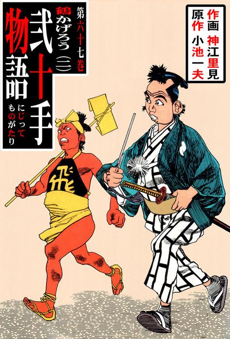 弐十手物語(67)-電子書籍-拡大画像
