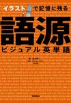 イラストで記憶に残る 語源ビジュアル英単語-電子書籍