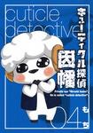 キューティクル探偵因幡 4巻-電子書籍