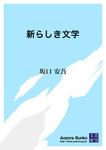 新らしき文学-電子書籍