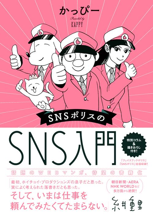 SNSポリスのSNS入門拡大写真