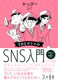 SNSポリスのSNS入門-電子書籍