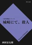 城崎にて、殺人-電子書籍
