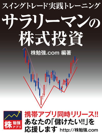 サラリーマンの株式投資 スイングトレード実践トレーニング-電子書籍