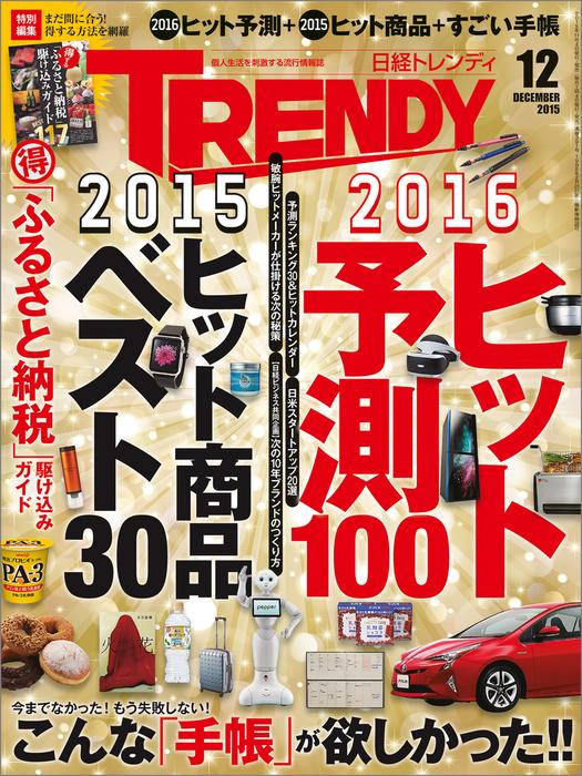 日経トレンディ 2015年 12月号 [雑誌]拡大写真