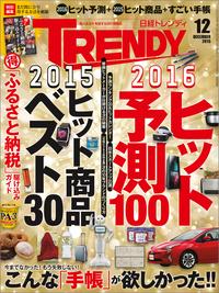 日経トレンディ 2015年 12月号 [雑誌]-電子書籍