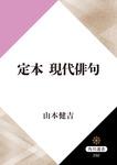 定本 現代俳句-電子書籍