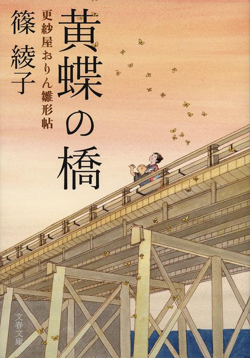 黄蝶の橋 更紗屋おりん雛形帖-電子書籍-拡大画像