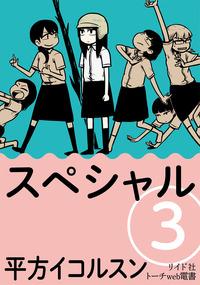 スペシャル (分冊版)(3)-電子書籍