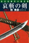哀斬(あいざん)の剣-電子書籍