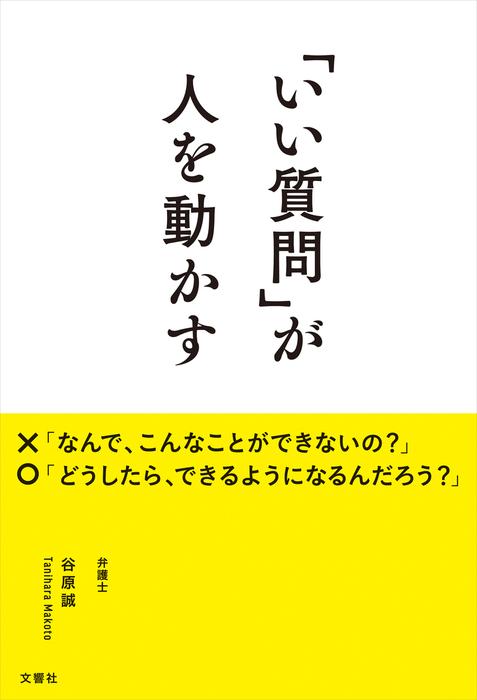 「いい質問」が人を動かす-電子書籍-拡大画像