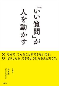 「いい質問」が人を動かす-電子書籍