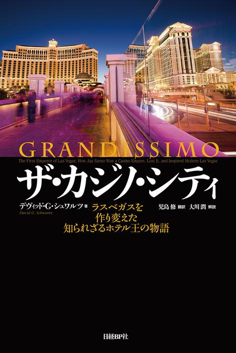 ザ・カジノ・シティ ラスベガスを作り変えた知られざるホテル王の物語拡大写真