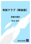 奇談クラブ〔戦後版〕 音盤の詭計-電子書籍