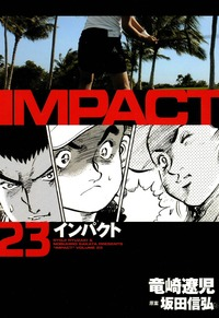インパクト 23