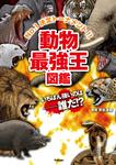 動物最強王図鑑-電子書籍