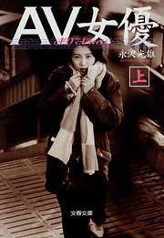 AV女優(上)-電子書籍-拡大画像